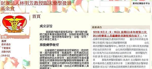 財團法人林明芳教授臨床藥學發展基金會