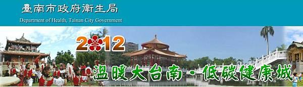 臺南市政府衛生局