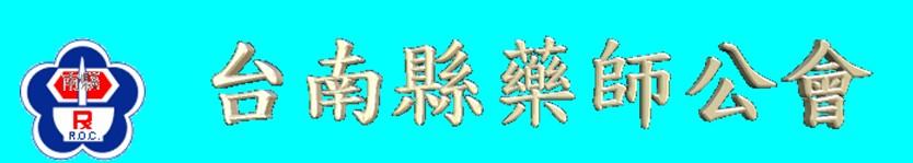 臺南縣藥師公會