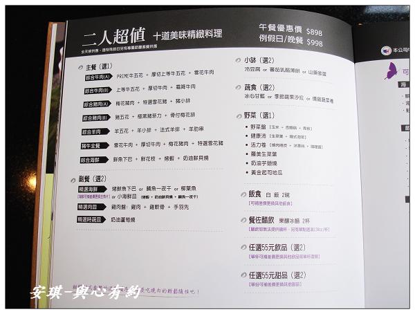 高雄鼓山 - 碳佐麻里燒肉12 (1)