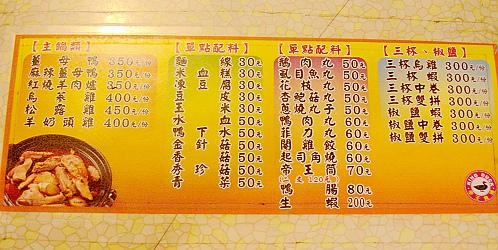 高雄五甲 - 帝王食補薑母鴨10 (1)