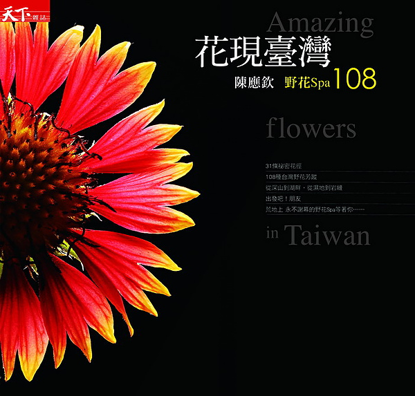 花現台灣 天下雜誌出版