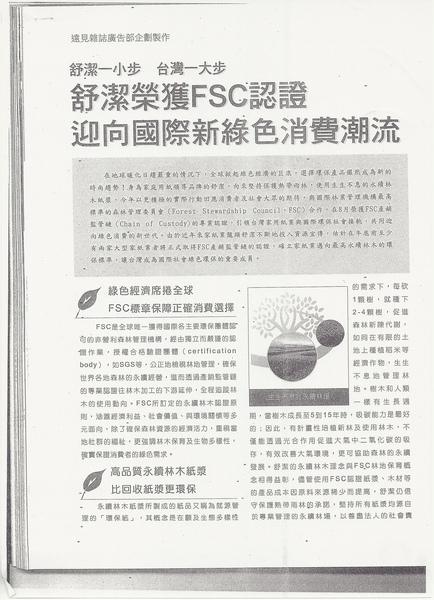 舒潔FSC 1