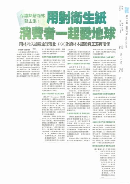 981116_中國時報-1.jpg
