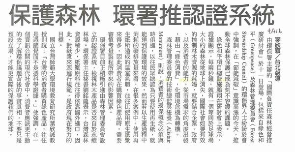 中國時報 A16  1112.jpg