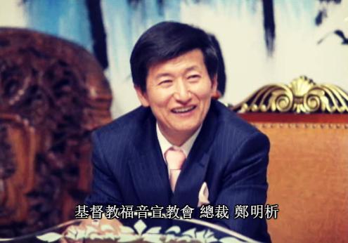 全新的教會體驗7:我所認識的鄭明析牧師 來自韓國 人稱攝理教會教主 攝理教友稱老師 鄭明析懶人包 CGM JMS