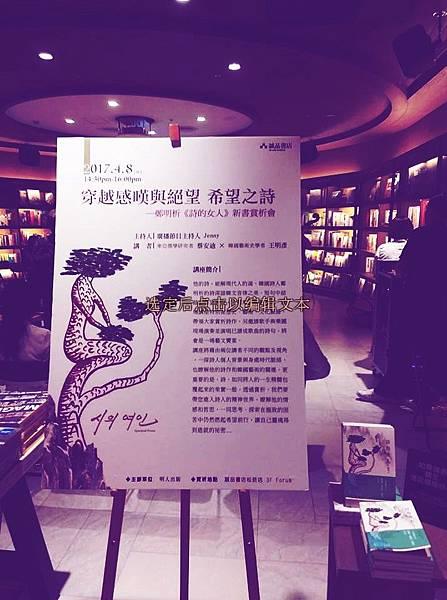 韓國銷售排行榜第一名現代詩人 鄭明析 詩的女人 台灣誠品松菸 新書賞析會 觀後感想
