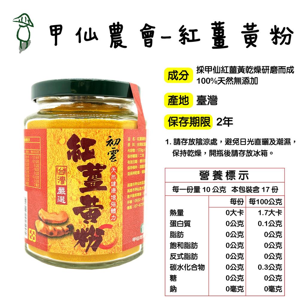 1222 薑黃話梅商品描述-08.jpg