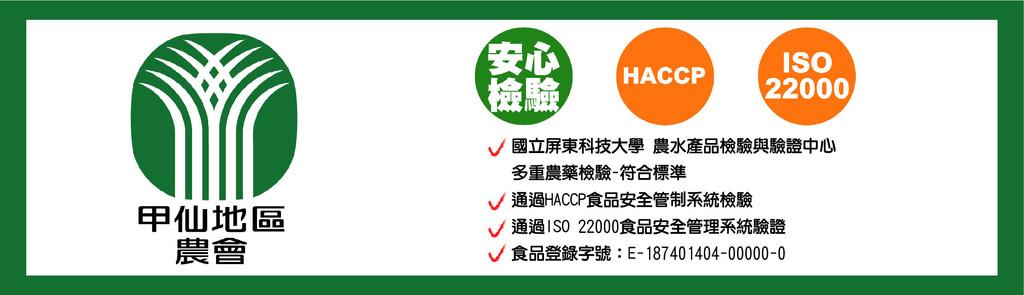 商品icon壓標圖_甲仙農會-薑黃粉.jpg