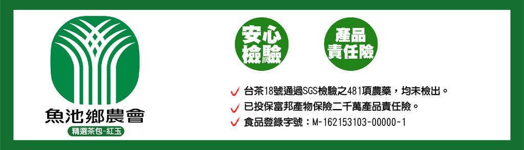 商品icon壓標圖更新_魚池鄉農會-精選茶包-紅玉.jpg