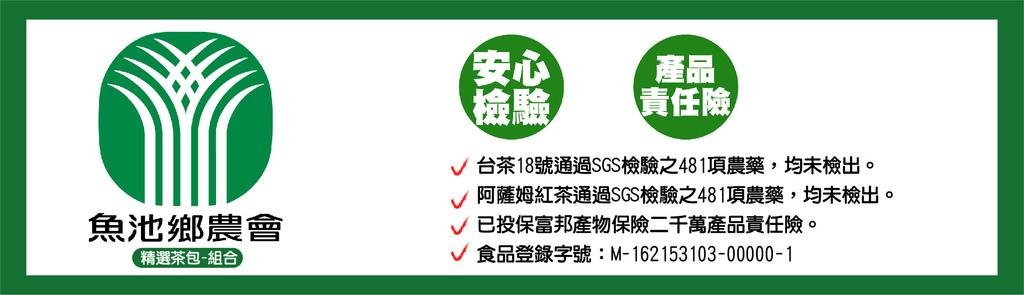 商品icon壓標圖更新_魚池鄉農會-精選茶包-組合.jpg