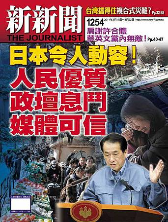 新新聞雜誌封面02.jpg