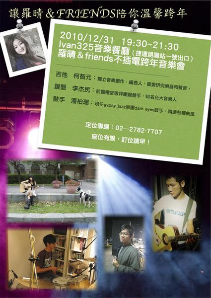 10-12-24 跨年不插電Live.jpg
