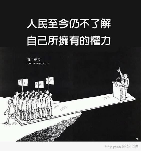 人民至今仍不了解所擁有的權力