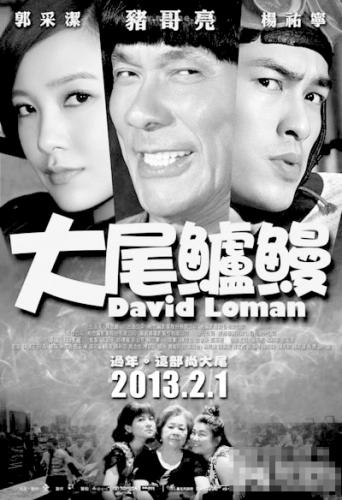 David Lawman