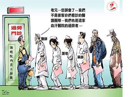 過勞的醫療體系