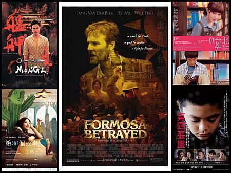 taiwan-movies-2010