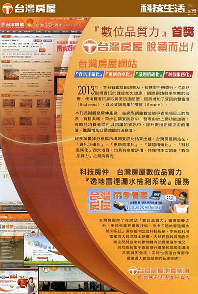台灣房屋榮獲 科技生活 「數位品質力」首獎