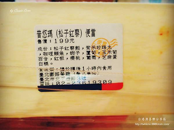 台鐵普悠瑪便當 (39)-2含字.jpg