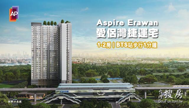 Aspire-Erawan_001.jpg