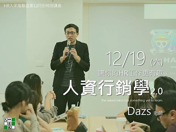 20201219-DAZS.jpg