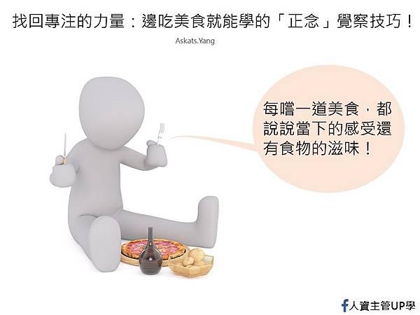 吃美食就能學的「正念」.jpg