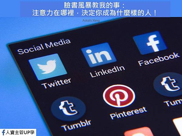 臉書風暴.jpg