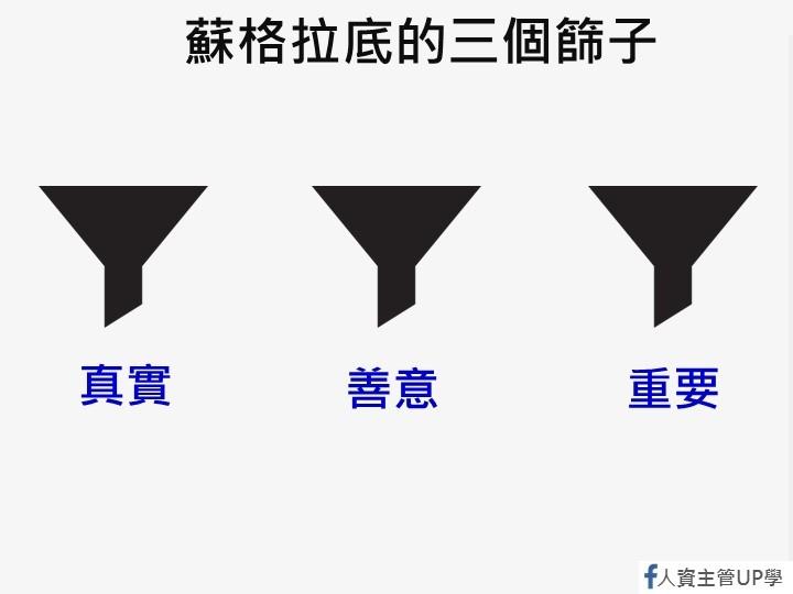 三個篩子.jpg