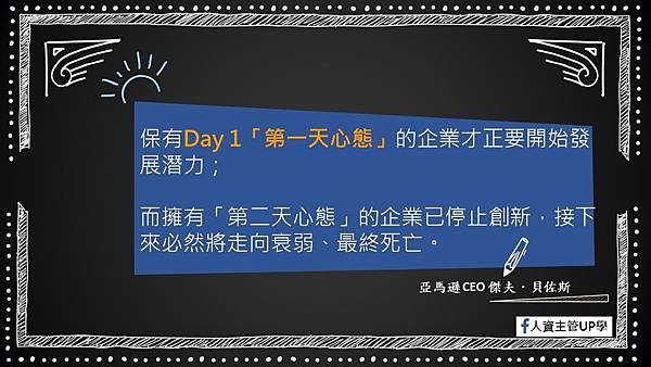 經典語錄27-Day 1第一天心態.jpg