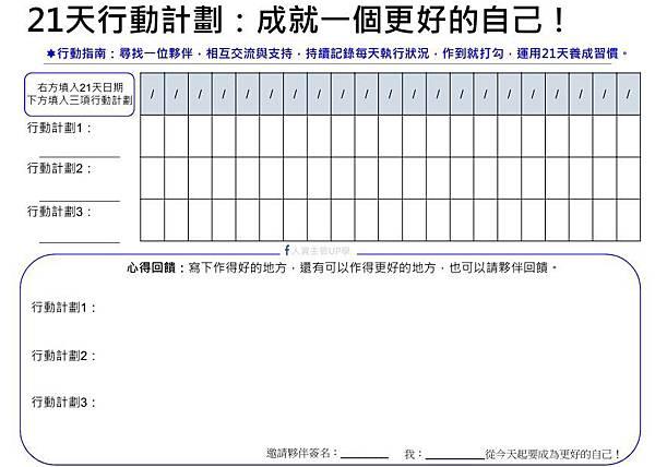21天行動計劃.jpg