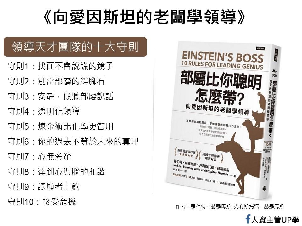 愛因斯坦老闆學領導.jpg