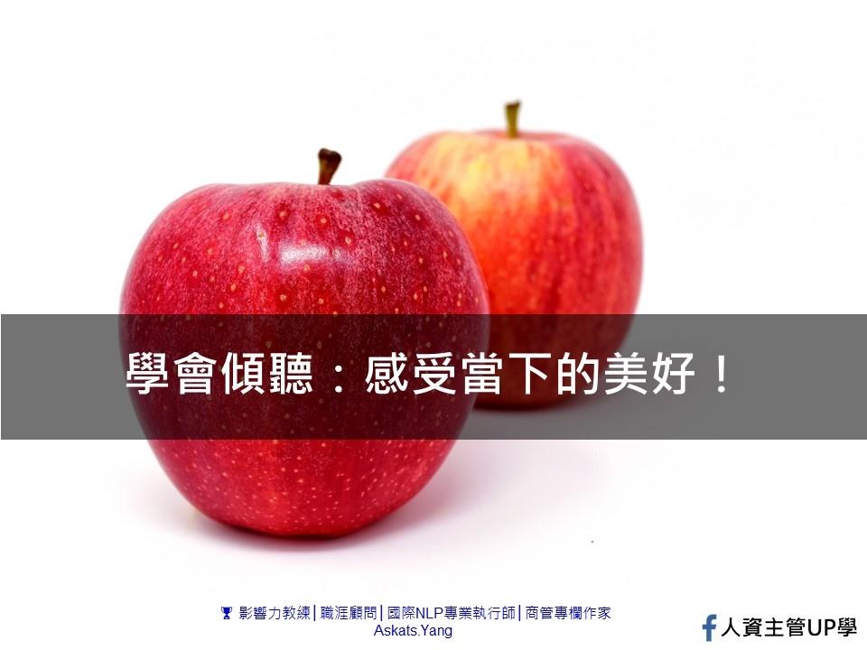 apple-學會傾聽.jpg