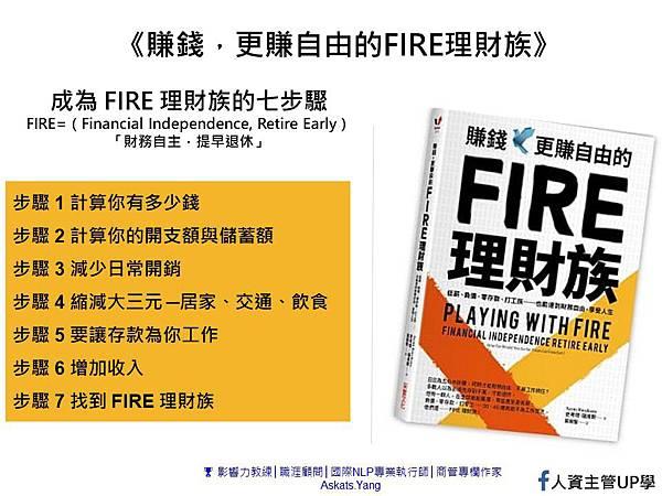 20200425-FIRE理財族.jpg