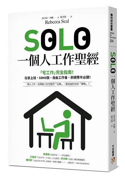 《SOLO一個人工作聖經》立體書封.jpg