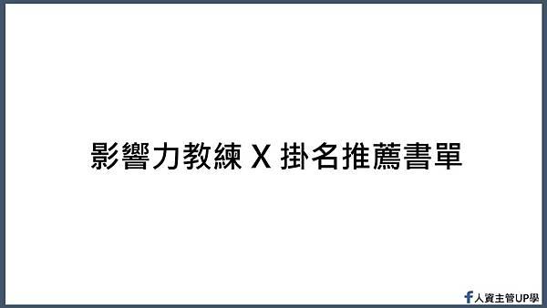 影響力教練 X 掛名推薦書單(16-9).jpg