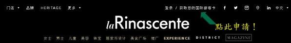 rinascente1.jpg
