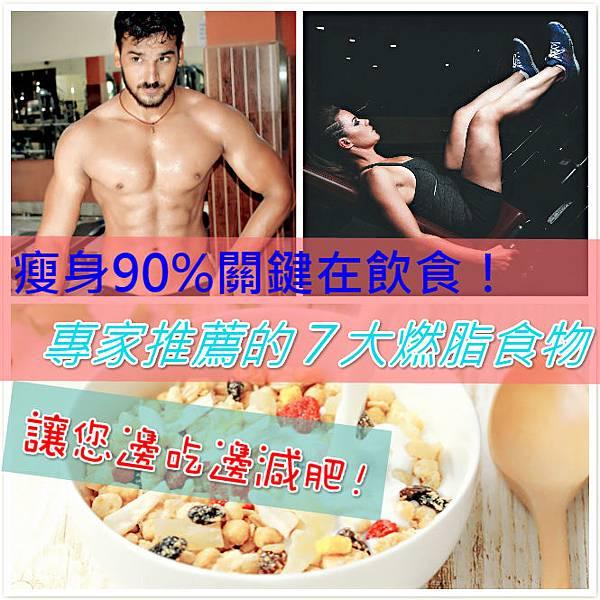 【瘦身這樣吃】7大減脂食物,讓您又瘦又健康~