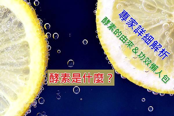lemon-2539163_1920_meitu_1.jpg