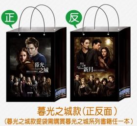 twilight bag.jpg