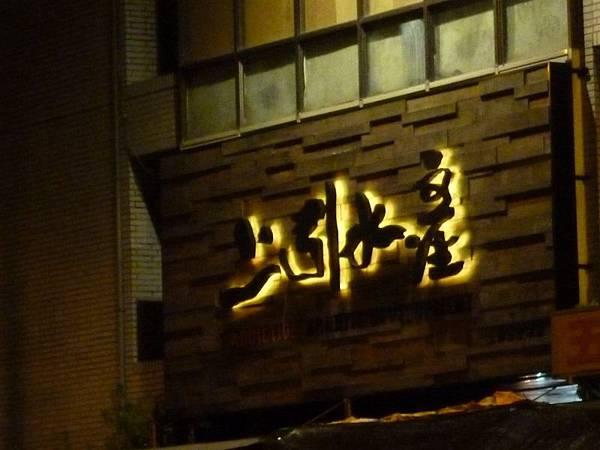 台北濱江市場上引水產06 (800x600).jpg