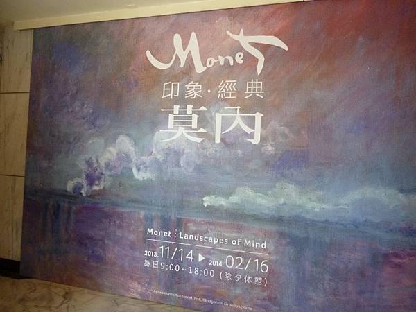 台北1國立歷史博物館莫內特展.jpg