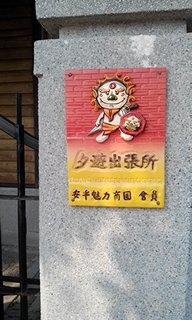 1夕遊出張所 (11).jpg