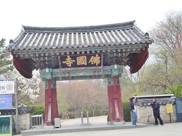 1-1韓國佛國寺 (1).jpg