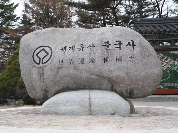 1-1韓國佛國寺 (8).jpg