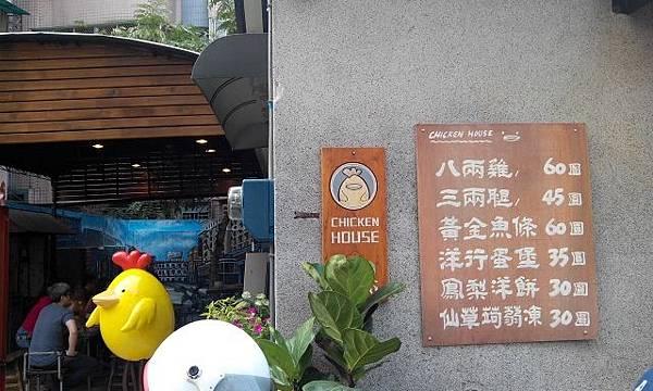 台南炸雞洋行 (1)