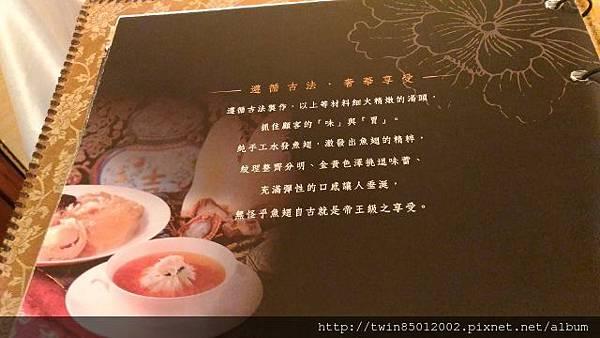 6東饌魚翅餐廳 (1-0).jpg