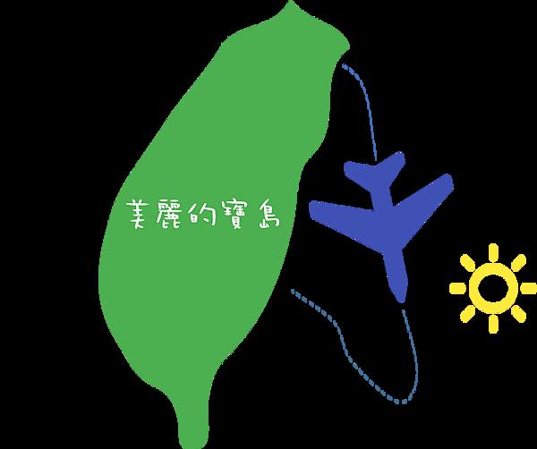 飛機路線.png