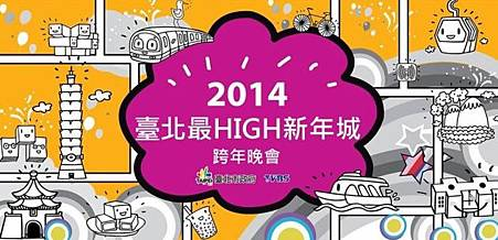 2014台北跨年