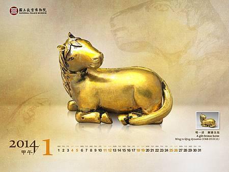 1_2014故宮月曆(馬年)1024x768-小.jpg