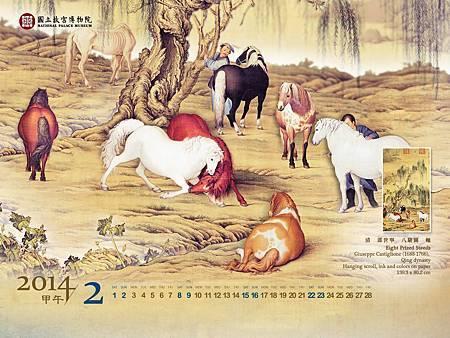 2_2014故宮月曆(馬年)1024x768-小.jpg